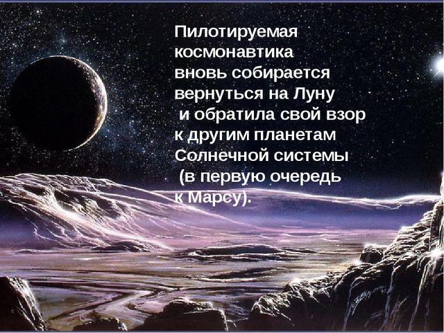 Пилотируемая космонавтика вновь собирается вернуться на Луну и обратила свой...