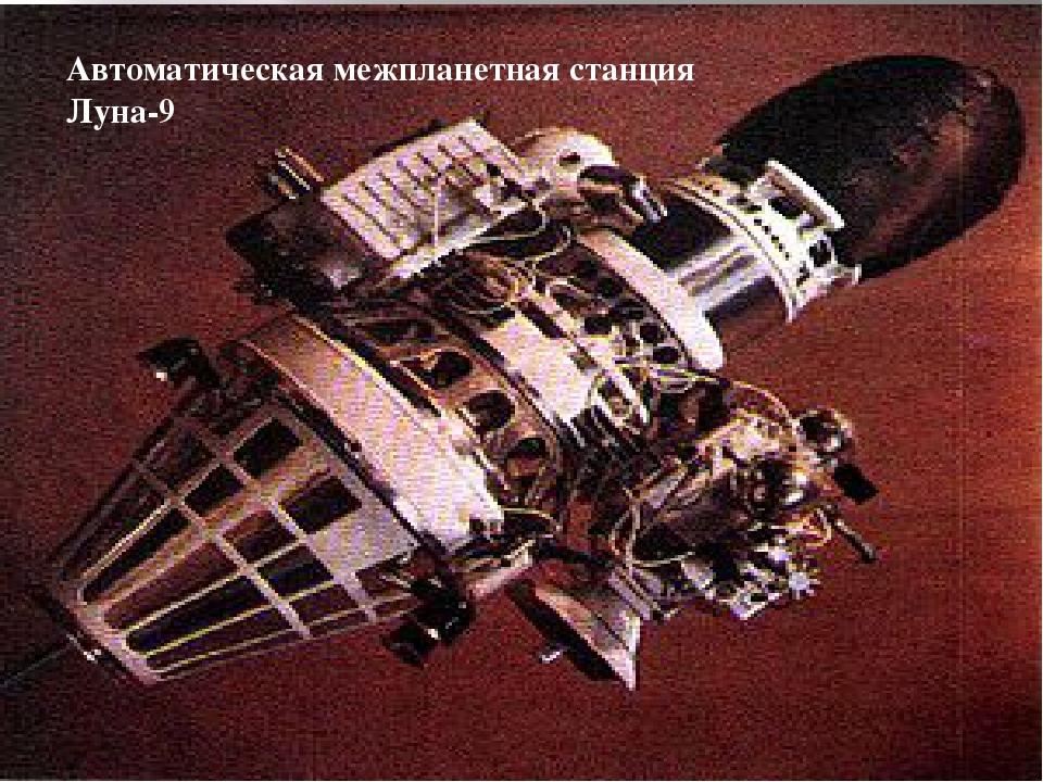Автоматическая межпланетная станция Луна-9