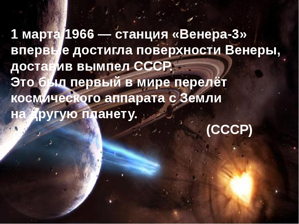 1 марта1966— станция «Венера-3» впервые достигла поверхностиВенеры, достав...