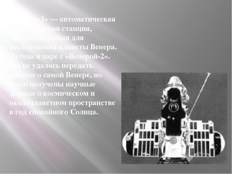 «Венера-3»—автоматическая межпланетная станция, предназначенная для исследо...