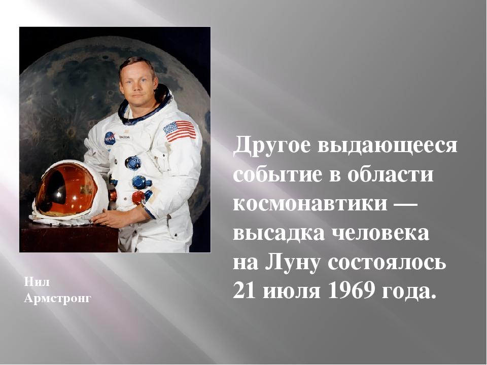 Другое выдающееся событие в области космонавтики— высадка человека наЛунус...