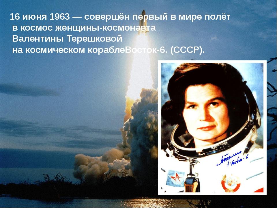 16 июня1963— совершён первый в мире полёт в космос женщины-космонавта Вале...