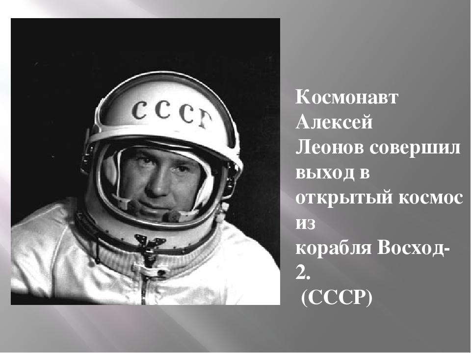 Космонавт Алексей Леоновсовершил выход в открытый космос из корабляВосход-...
