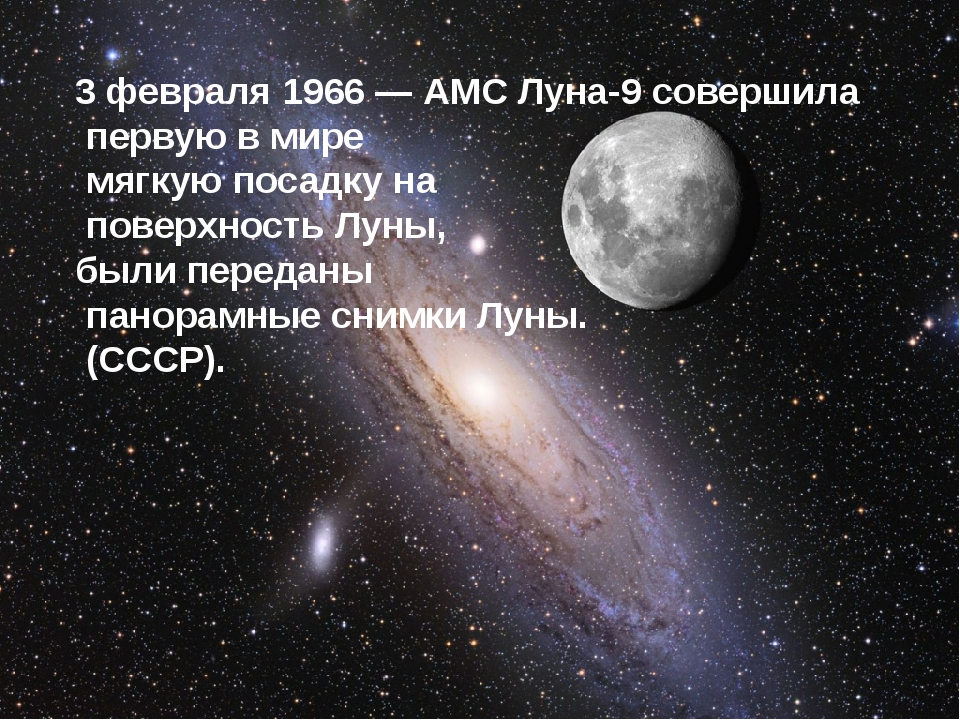 3 февраля1966—АМСЛуна-9совершила первую в мире мягкую посадкуна поверх...