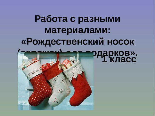 Работа с разными материалами: «Рождественский носок (сапожок) для подарков»....