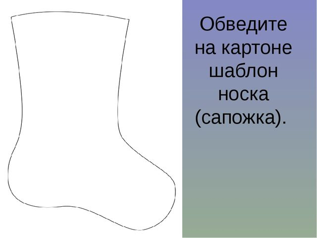 Обведите на картоне шаблон носка (сапожка).
