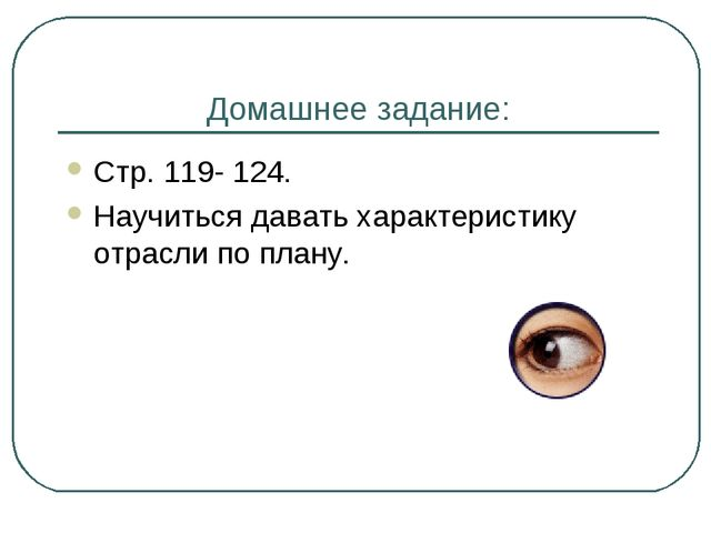Домашнее задание: Стр. 119- 124. Научиться давать характеристику отрасли по п...
