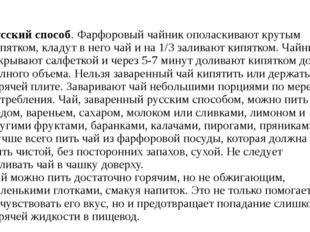 Русский способ. Фарфоровый чайник ополаскивают крутым кипятком, кладут в нег