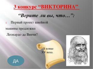 """3 конкурс """"ВИКТОРИНА"""" """"Верите ли вы, что…"""": Первый проект швейной машины пред"""