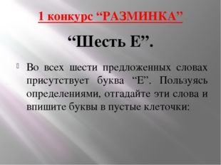 """1 конкурс """"РАЗМИНКА"""" Во всех шести предложенных словах присутствует буква """"Е"""""""
