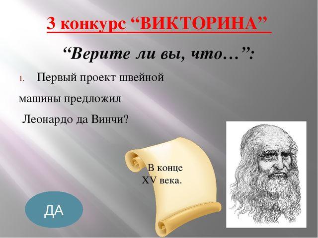 """3 конкурс """"ВИКТОРИНА"""" """"Верите ли вы, что…"""": Первый проект швейной машины пред..."""