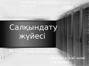 Салқындату жүйесі А.Иманов атындағы жол-көлік колледжі 101 топ « Техник механ