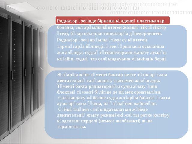 Радиатор өзегінде бірнеше көлденең пластикалар болады, сол арқылы көптеген ж...