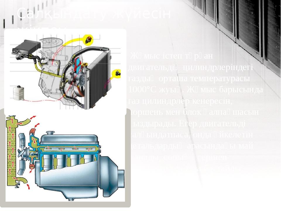 Салқындату жүйесін жіктеу Жұмыс істеп тұрған двигательдің цилиндрлеріндегі га...