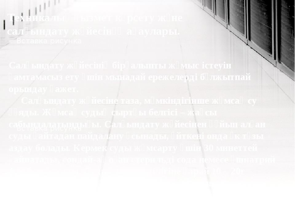 Техникалық қызмет көрсету және салқындату жүйесінәң ақаулары. Салқындату жүйе...