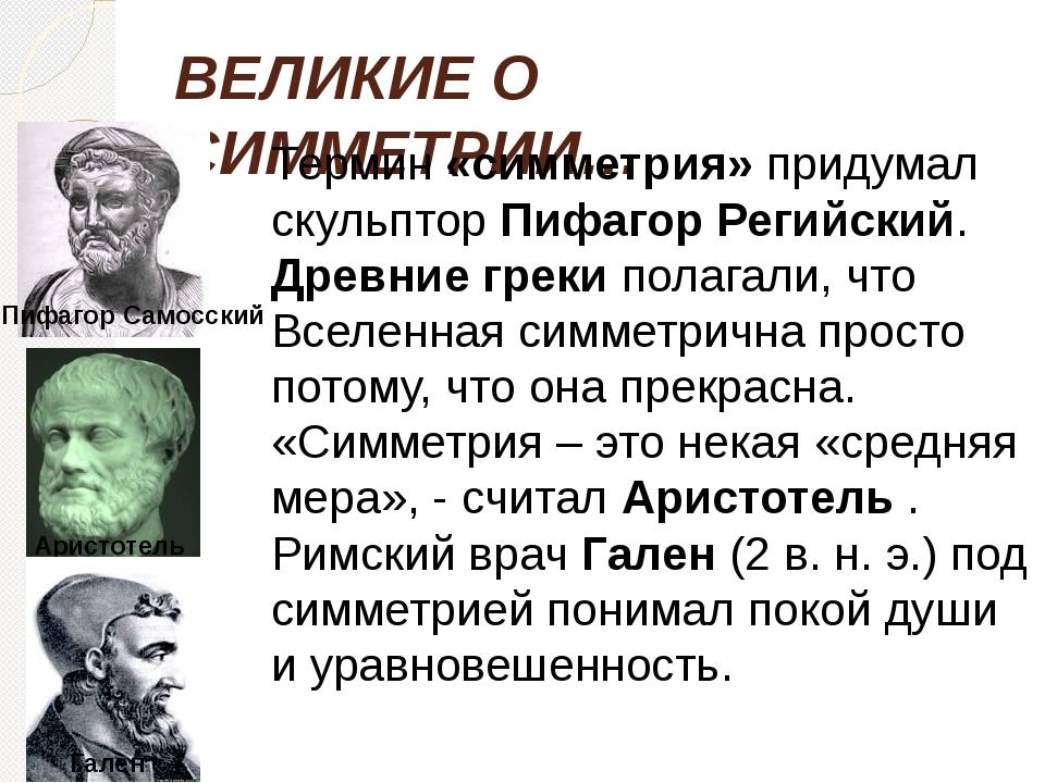 ВЕЛИКИЕ О СИММЕТРИИ…