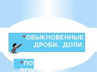 ПОДГОТОВИЛА УЧИТЕЛЬ МАТЕМАТИКИ МКОУ «ГИМНАЗИЯ №9» ГОРОДА ЧЕРКЕССКА Салпагаров