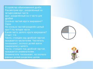 Устройство обыкновенной дроби: Рассмотрим круг, разделённый на четыре равных