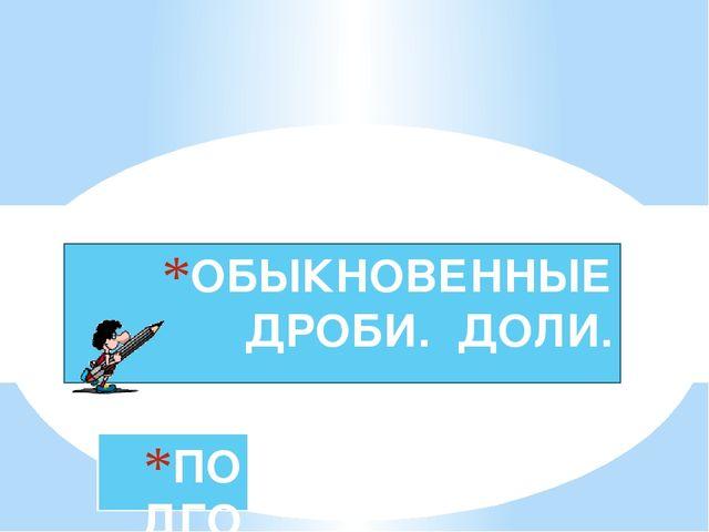 ПОДГОТОВИЛА УЧИТЕЛЬ МАТЕМАТИКИ МКОУ «ГИМНАЗИЯ №9» ГОРОДА ЧЕРКЕССКА Салпагаров...