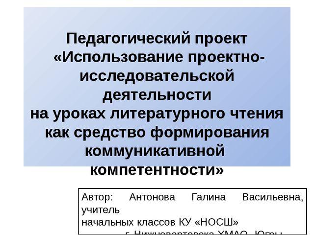 Педагогический проект «Использование проектно-исследовательской деятельности...