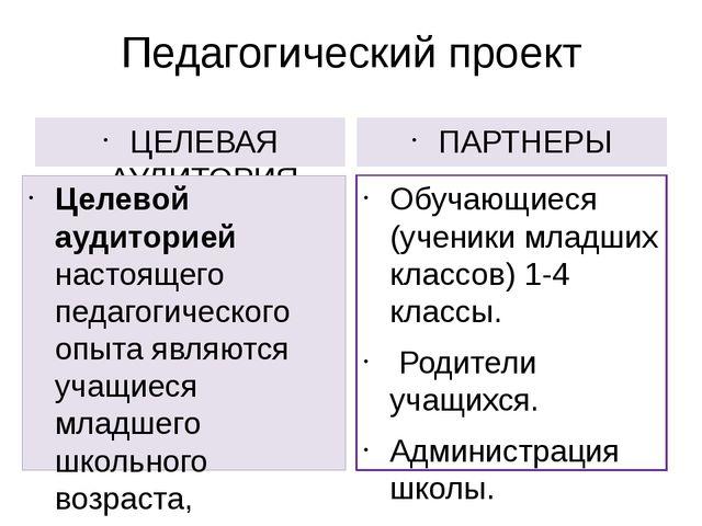 Педагогический проект ЦЕЛЕВАЯ АУДИТОРИЯ Целевой аудиторией настоящего педагог...