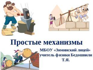 Простые механизмы МБОУ «Зиминский лицей» учитель физики Бедошвили Т.Я.