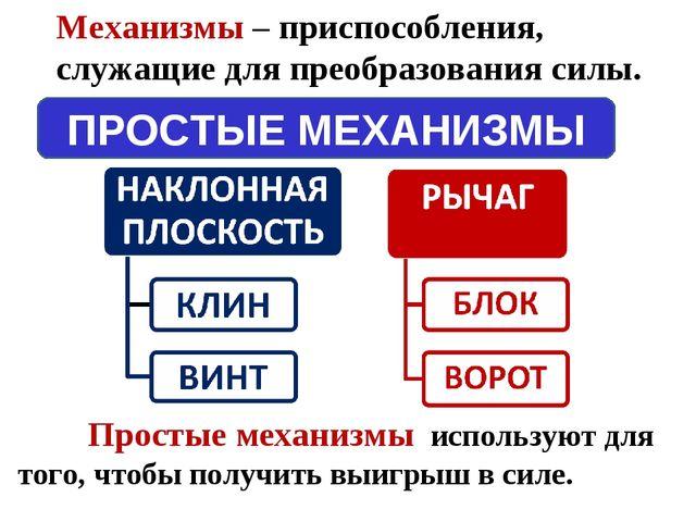 Механизмы – приспособления, служащие для преобразования силы. Простые механиз...