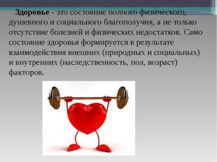 Здоровье- это состояние полного физического, душевного и социального благоп