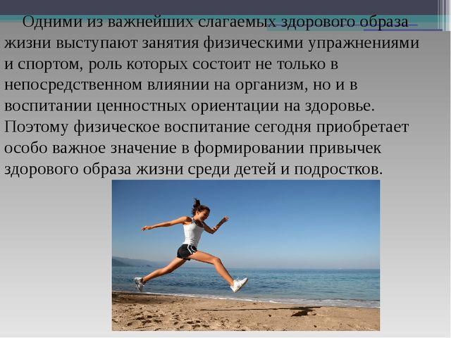 Одними из важнейших слагаемых здорового образа жизни выступают занятия физич...