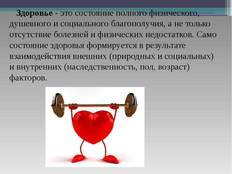 Здоровье- это состояние полного физического, душевного и социального благоп...