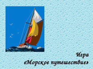 Игра «Морское путешествие»