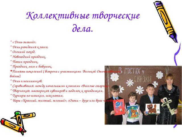 Коллективные творческие дела. * « День знаний», * День рождения класса, * Осе...