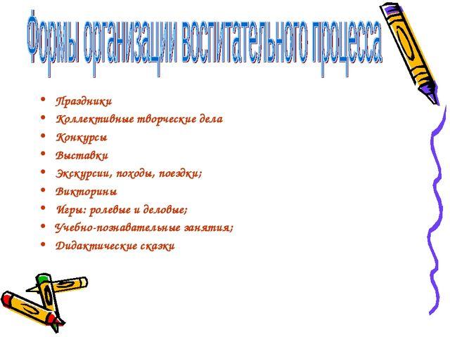 Праздники Коллективные творческие дела Конкурсы Выставки Экскурсии, походы, п...