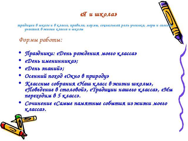 «Я и школа» традиции в школе и в классе, правила, нормы, социальная роль учен...