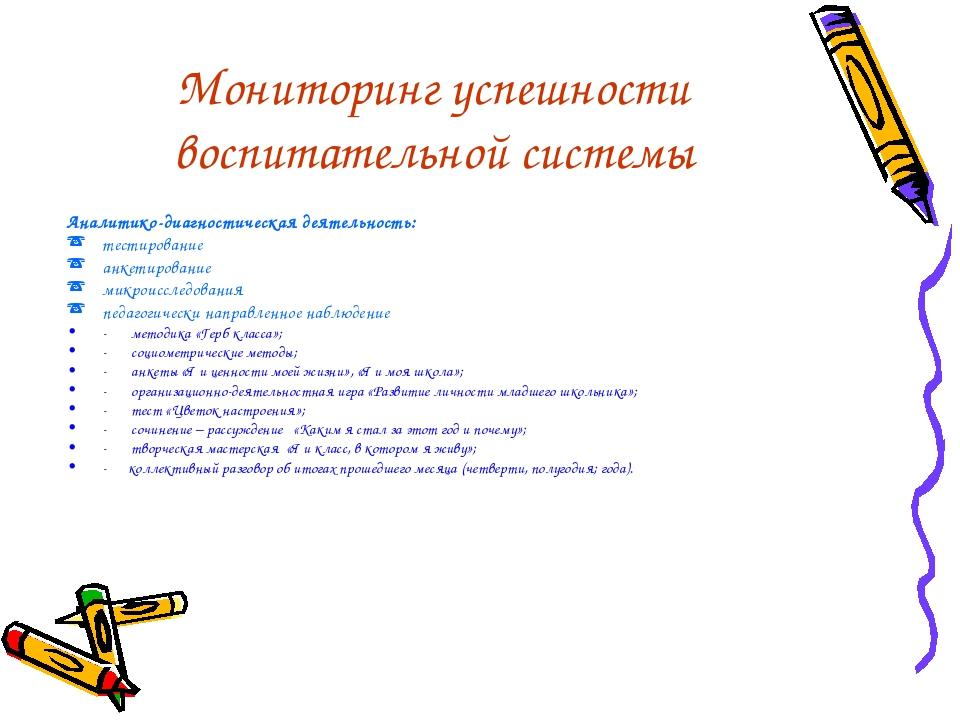 Мониторинг успешности воспитательной системы Аналитико-диагностическая деятел...