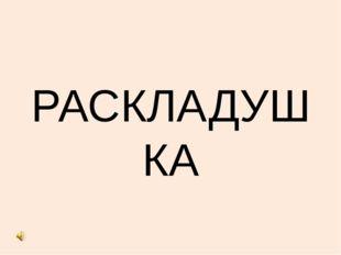 РАСКЛАДУШКА