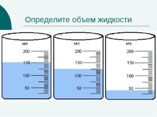 Определите объем жидкости