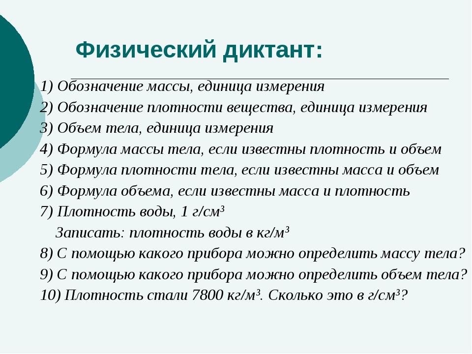 Физический диктант: 1) Обозначение массы, единица измерения 2) Обозначение пл...