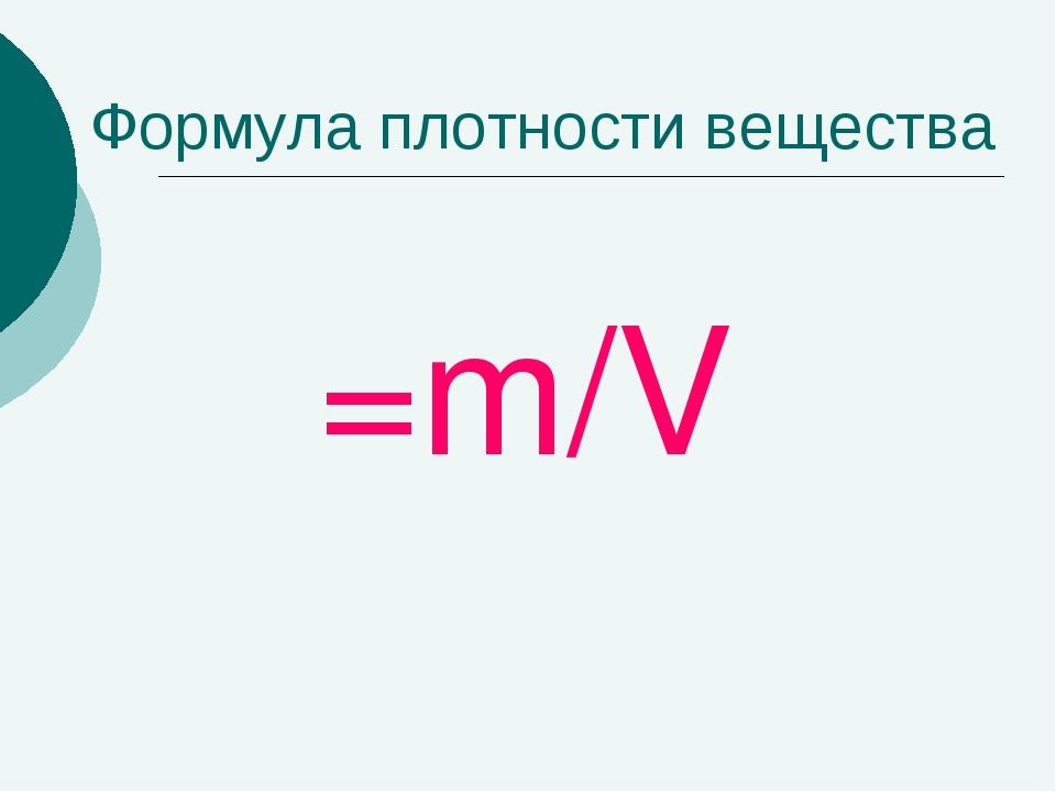 Формула плотности вещества ρ=m/V