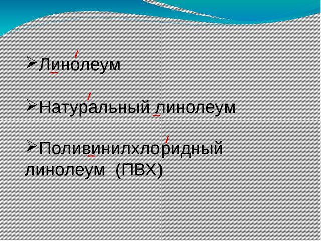 Линолеум Натуральный линолеум Поливинилхлоридный линолеум (ПВХ)