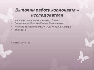Информатика в играх и задачах. 3 класс. Составитель: Павкина Галина Геннадьев