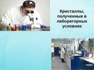 Кристаллы, полученные в лабораторных условиях