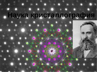 Наука кристаллография