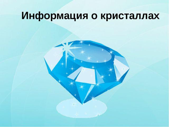 Информация о кристаллах