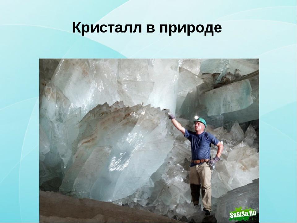 Кристалл в природе
