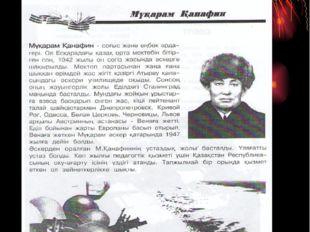ПАВЛОДАРЛЫҚТАРДЫҢ ЕРЛІГІ ХАЛЫҚ ЖАДЫНДА 1941-1945