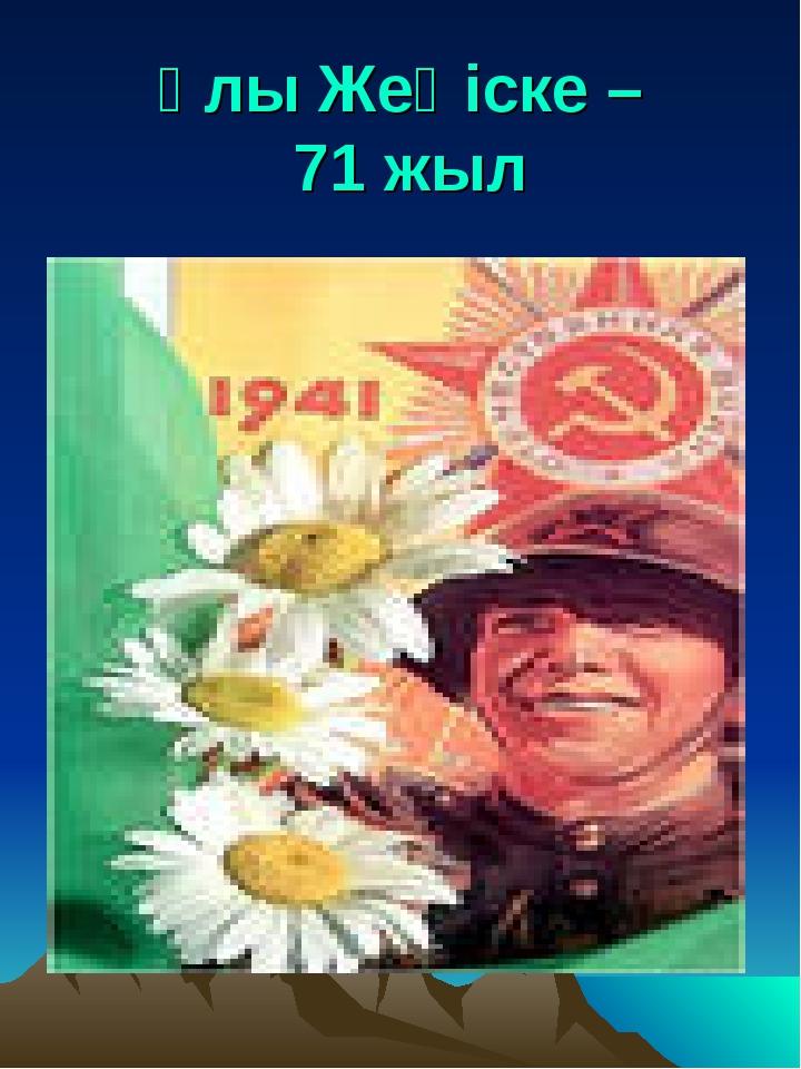 Ұлы Жеңіске – 71 жыл