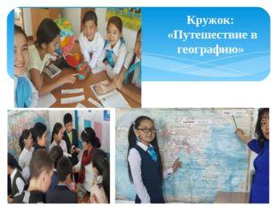 Кружок: «Путешествие в географию»