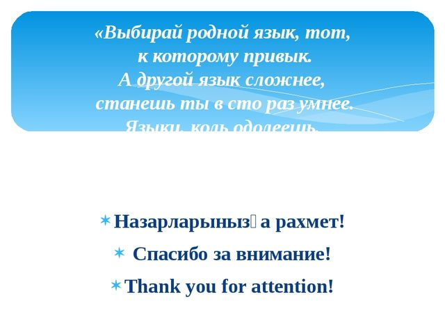 Назарларынызға рахмет! Спасибо за внимание! Thank you for attention! «Выбирай...