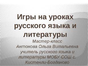 Мастер-класс Антонова Ольга Витальевна учитель русского языка и литературы МО